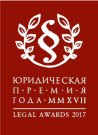 Legal Awards 2017