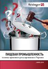 Food & Beverages: Basic Principles of Legal Regulation in Ukraine